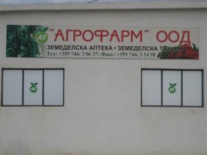 Агрофарм ООД